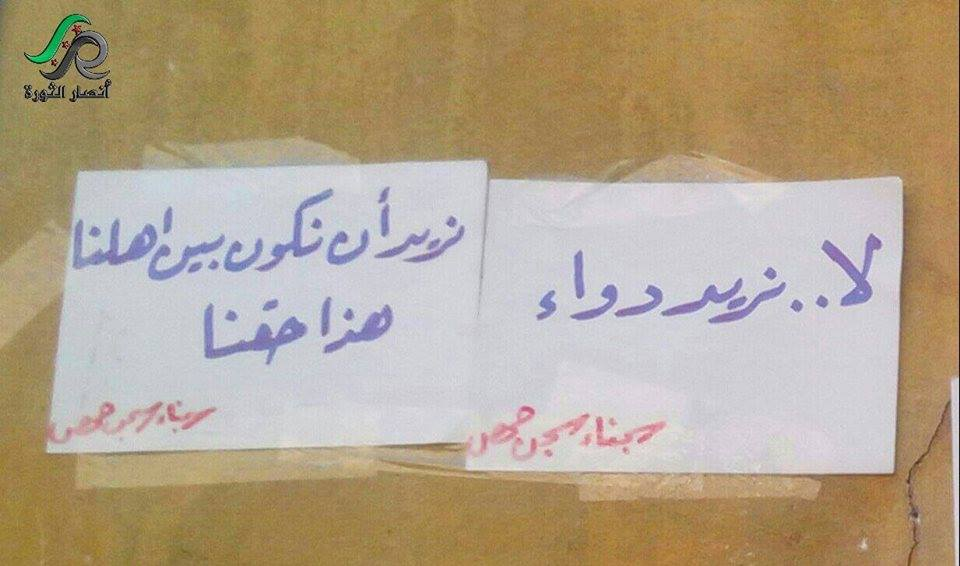 'We do not need medicine, we need to see our families', a sign raised by detainees at the Homs central prison. Source: Supporters of Revolution in Homs Facebook page.