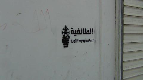 السلطة واحتكار الطائفية في سوريا