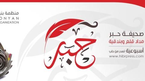 صحيفة حبر: لا مكان للخسارة أبدا
