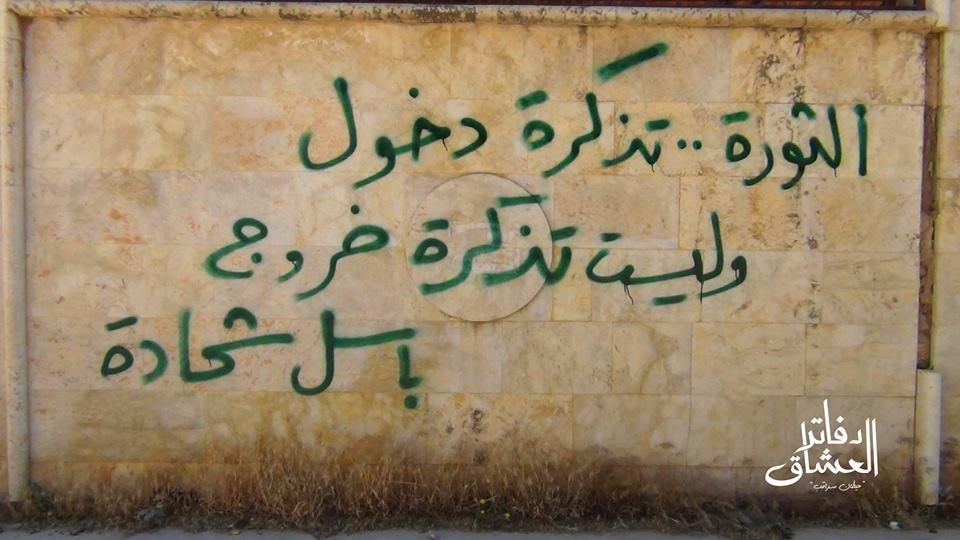 عبارة للشهيد باسل شحادة مكتوبة على جدران سراقب. المصدر: صفحة دفاتر العشاق على الفيسبوك