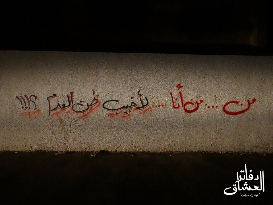 عبارة لمحمود درويش مكتوبة على جدران سراقب. المصدر: الصفحة الرسمية لفلم دفاتر العشاق على الفيسبوك