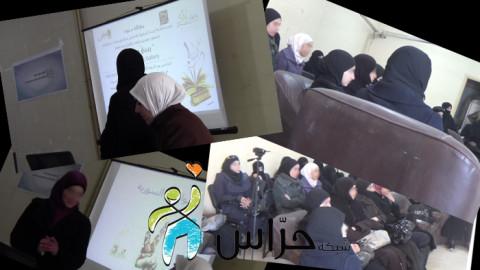 المؤتمر الأول للمرأة يطالب بـ: حقها في الهيئة العامة للغوطة الشرقية