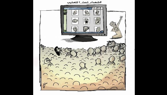 رسم للفنان سمير خليلي يرصد لحظة تلقي الأهالي خبر مقتل أبنائهم تحت التعذيب. المصدر: صفحة الفنان على الفيسبوك