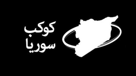 السوريون يضيفون كوكبا جديدا للمجموعة الشمسية