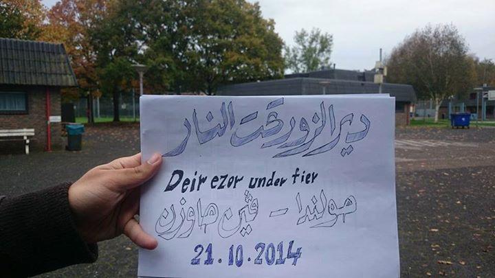 لافتة مرفوعة في هولندا، تضامنا مع مع دير الزور. المصدر: صفحة الحملة على الفيسبوك
