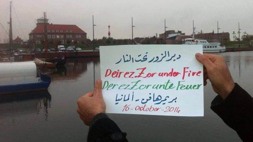 دير الزور تحت النار: فعالية مستمرة مادام الظلم قائم