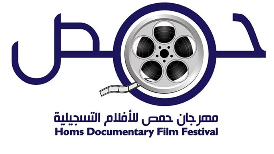 Cinema from Behind Siege: Homs Documentary Film Festival