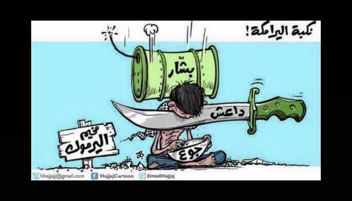 كاريكاتير تم تداوله بكثرة على وسائل التواصل الاجتماعي. المصدر: صفحة لن يسقط اليرموك على الفيسبوك