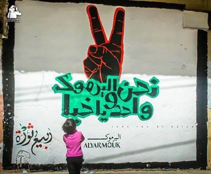 غرافيتي على جدار جنوب دمشق. المصدر: شبكة مراسلي ريف دمشق