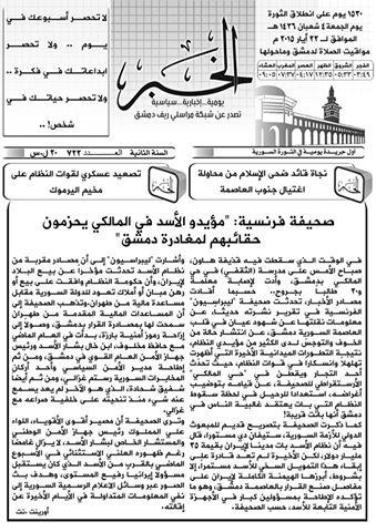 عدد من جريدة الخبر التي توزع في الغوطة. المصدر: شبكة مراسلي ريف دمشق.