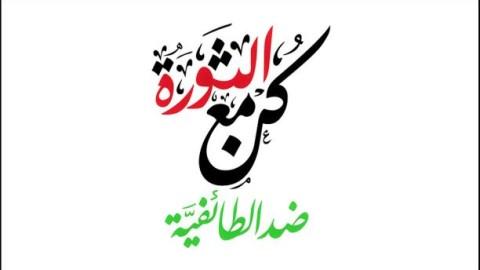 الطائفية في سوريا: صناعة سياسية أم واقع؟