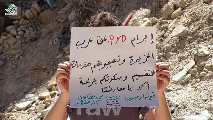 لافتة مرفوعة في حي القابون في مدينة دمشق. المصدر: صفحة تجمع ثوار سوريا على الفيسبوك