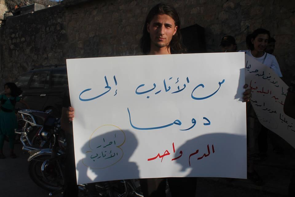 لافتة رفعها ناشطون في مدينة الأتارب. المصدر: صفحة أحرار الأتارب على الفيسبوك