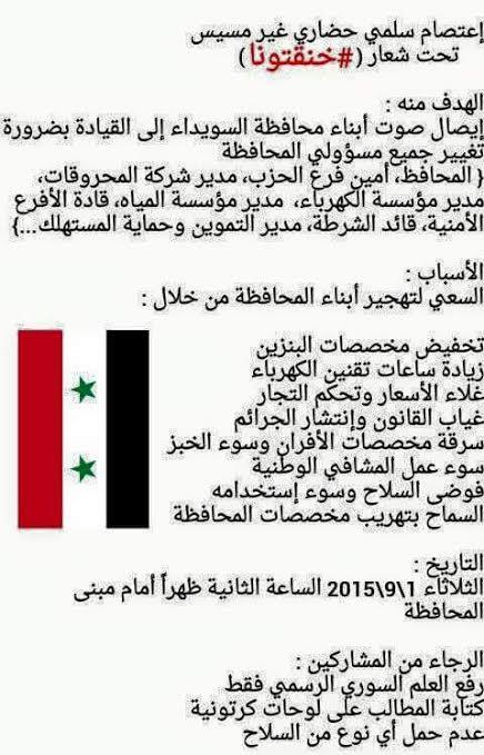 """مطالب حملة """"خنقتونا"""". المصدر: صفحات الفيسبوك وتم التأكد من صحتها من قبلنا"""