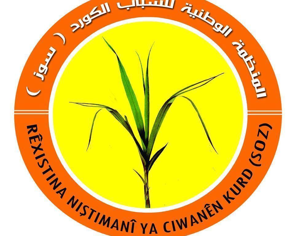 The organisation's logo.