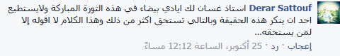 فسيفساء كفرنبل4
