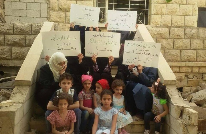 "Women in Zabadani, a part of the ""I am She"" network in Zabadani holding a protest to end the siege/Source: ""I am She"" Facebook"