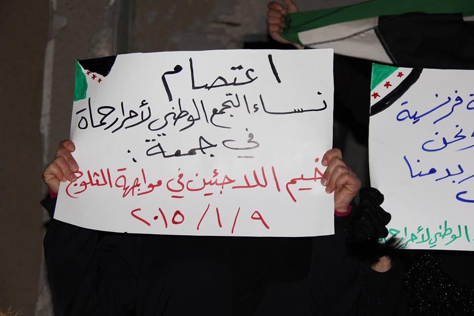 لافتة رفعتها نساء التجمع.المصدر: الصفحة الرسمية للتجمع على الفيسبوك