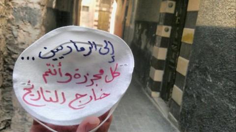 مجهولون يُحيون الثورة في دمشق