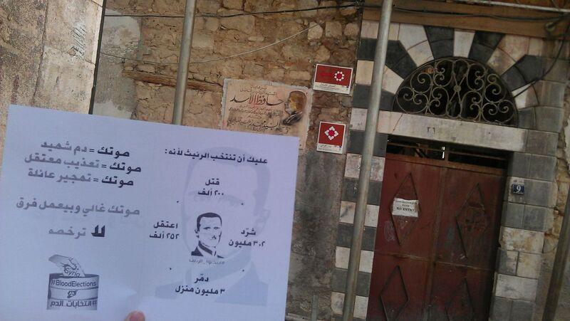 """صورة من حملة """"انتخابات الدم""""، المصدر: حكاية ما انحكت."""