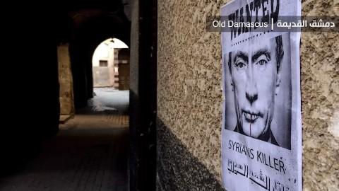 بوتين مطلوب في دمشق