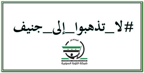 ملصق يدعو لعدم الذهاب إلى جنيف. المصدر: شبكة الثورة السورية