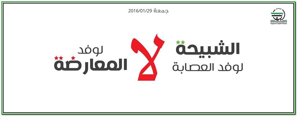 بروشور ضد الذهاب إلى مؤتمر جنيف. المصدر: شبكة الثورة السورية