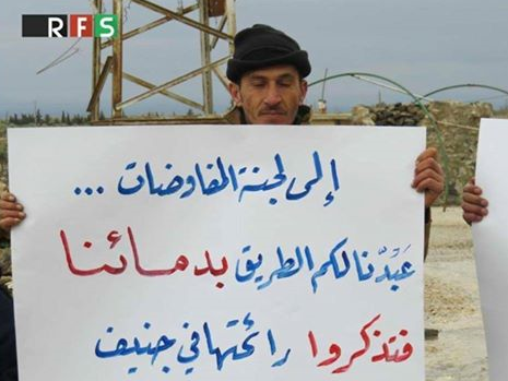 لافتة تندد بمؤتمر جنيف3، المصدر: صفحة حملة لا تذهبوا إلى جنيف، فيس بوك.