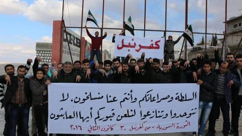 لافتة خلال مظاهرة في كفرنبل