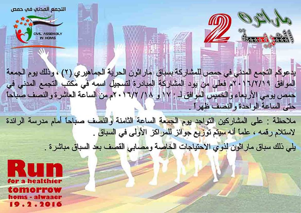 The Marathon Advertisement inviting people to join on Friday 19 February 2015. Source: The Homs Civil Assembly, FB.