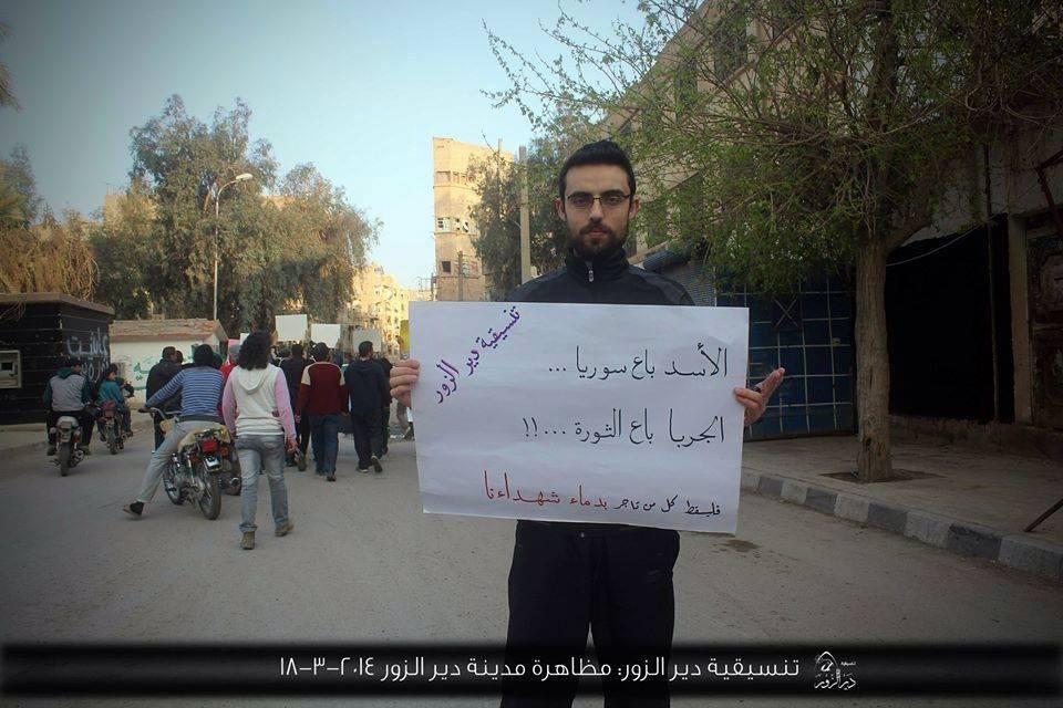صورة نشرتها شبكة دير الزور الإخبارية، المصدر: صفحة الشبكة، فيس بوك.