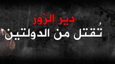 دير الزور، بين حصار داعش وقصف النظام