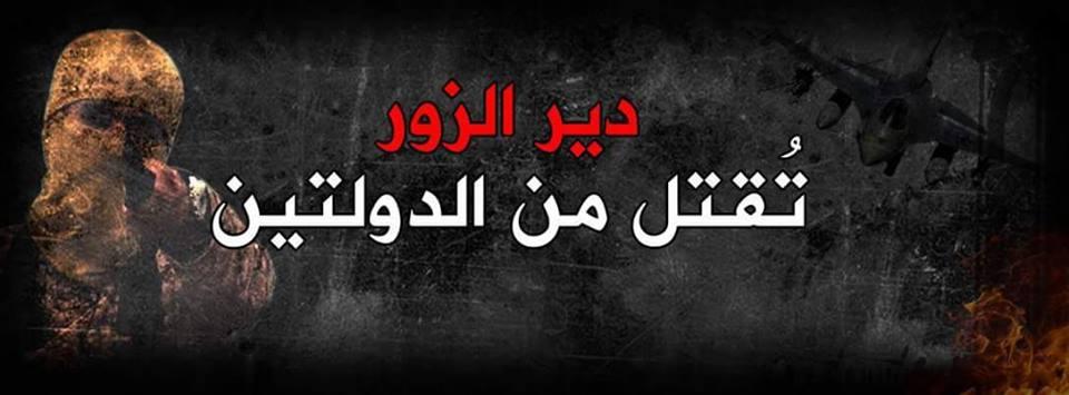 صورة نشرتها شبكة دير الزور الإخبارية خلال الحصار، المصدر: صفحة الشبكة، فيس بوك.