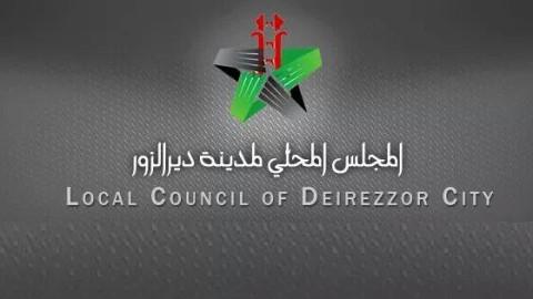 أين المجلس المحلي لمدينة دير الزور؟