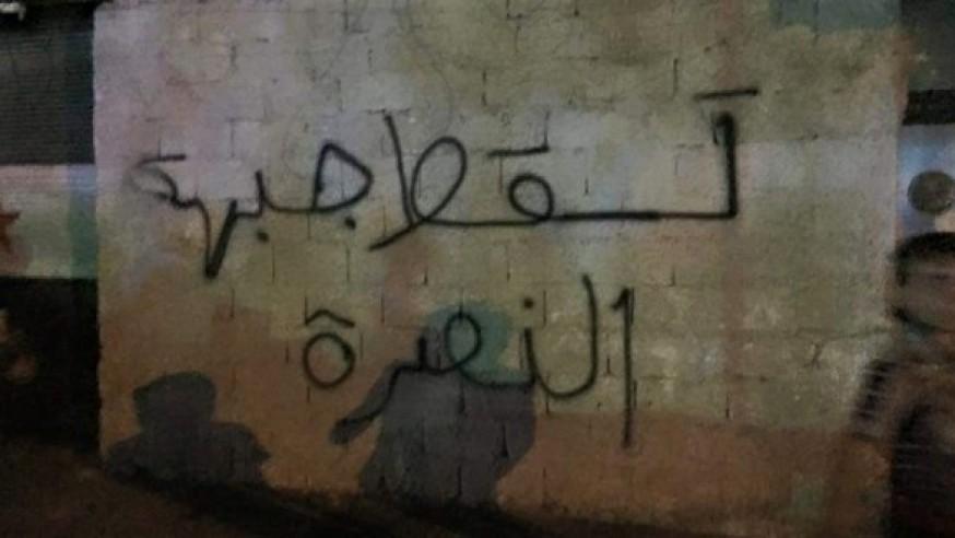 Jabhat al-Nusra and the Syrian Revolution