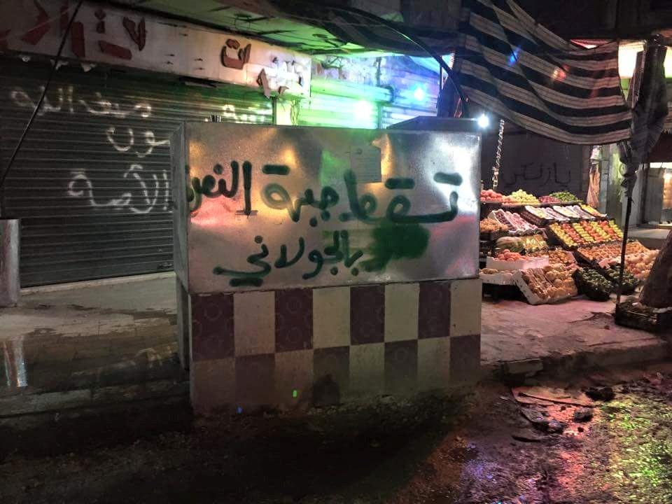 From a Demonstration against Jabhat al-Nusra in Maarat al Nouman/Source: Aks al Sayr