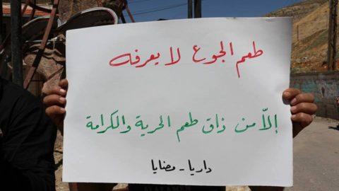 في مضايا: داريَّا أيقونة الثورة