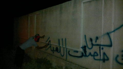 احتلال الجدران: كتيبة الفاروق للبخاخ في بانياس