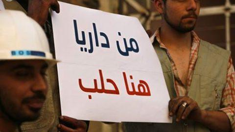 من داريَّا: هنا حلب
