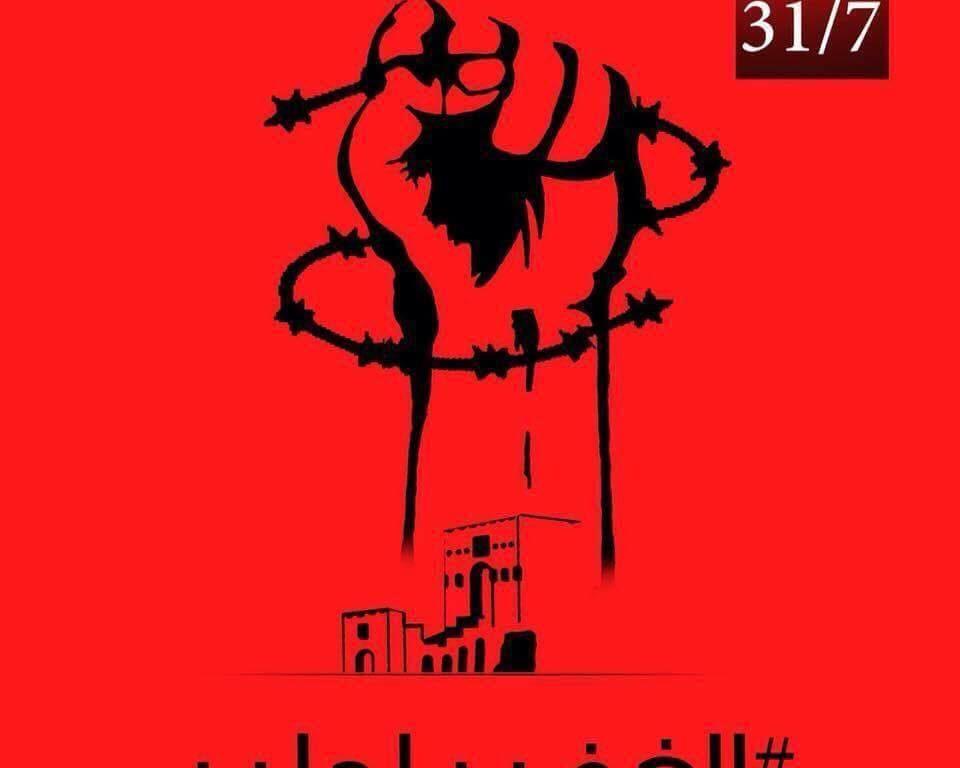 """بروشور حملة :الغضب لحلب"""". المصدر: صفحة الناشط والإعلامي هادي العبد الله على الفيسبوك"""