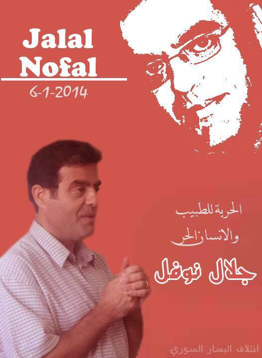 [Photo: A banner calling for the release of Dr. Jalal Nofal, who was arrested on January 6, 2014 in Damascus (Syrian Left Coalition)].