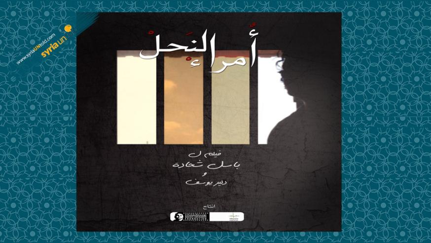 في السينما السوريّة بعد آذار ٢٠١١