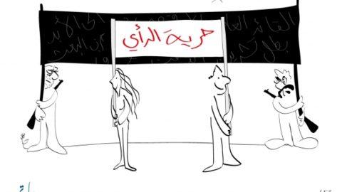 حرية التعبير والفقه في سورية