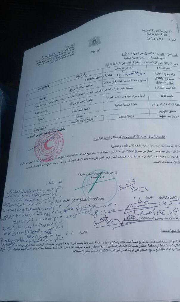 منظمة الصحة العالميّة تكافئ النظام السوري على جرائمه d8a7d984d984d8acd986d8a9 d8a7d984d8b9d984d98ad8a7 d984d984d8a7d995d8bad8a7d8abd8a9
